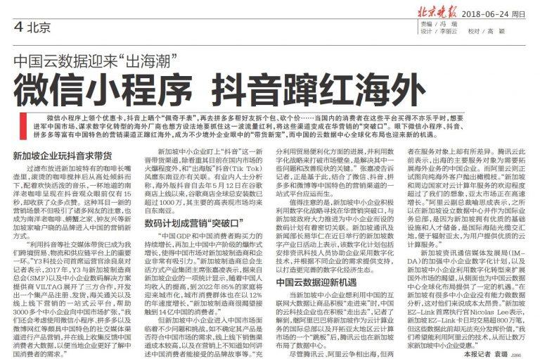 Y3科技刊登在北京晚报